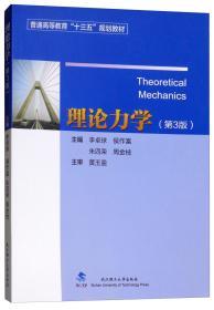 理论力学(第3版)9787562959830