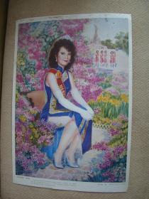 水仙花皇后,在羊城,岭南美术出版社,1988年。对开