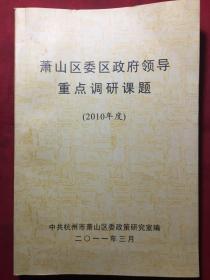 萧山区委区政府领导重点调研课题 〔2010年度〕
