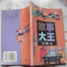 故事大王4