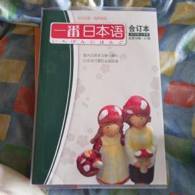 一番日本语合订本 2012年上半年