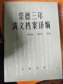崇德三年满文档案译编