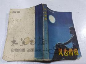 台湾中篇小说选 风野悄悄 严沁等著 广西人民出版社1986年9月 32开平装