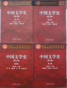 中国文学史 四卷本