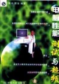 漢字DOS及網絡環境下FOXBASE+實用程序設計 : V2.10