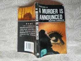 英文版《谋杀通告》作者、出版社、年代、品相、详情见图!铁橱东1--1内