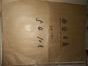 国庆老报纸收藏:西安日报1954年第10月份 合订本缺27日