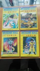 七龙珠 超级赛亚人卷 第1,3,4,5卷 四本合售