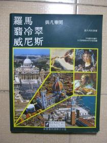 罗马.翡冷翠.威尼斯与凡蒂冈:中文版 (意大利的三宝,280幅彩色图片以及参个城市的市区地图)
