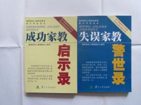 成功家教启示录 失误家教警世录(两册合售)