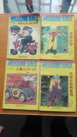 七龙珠 重返地球卷 1,2,4,5卷 四本合售