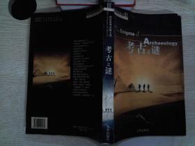 考古之谜——探索世界未解之谜Ⅲ···
