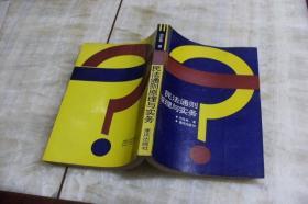 民法通则原理与实务(平装大32开   1990年5月1版1印   印数6.1千册   有描述有清晰书影供参考)