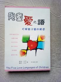 儿童爱之语:打开孩子爱的频道