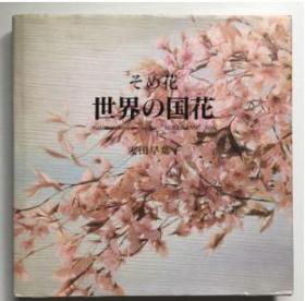 染花  安田早叶子  世界的国花 包邮   大型书! 货源紧缺