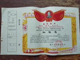 镇江市革命青年上山下乡批准书/带毛主席头像,时代特色鲜明