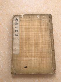 「勑谕四体帖」一厚册全,开本尺寸26×18.5CM,品相完好