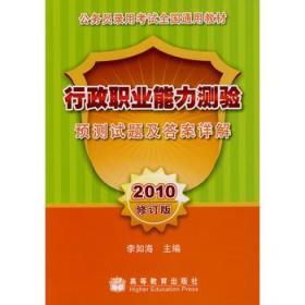 2行政职业能力测验-预测试题及答案详解-修订版 李如海 正版 9787040275230 书店