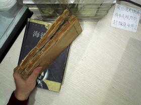 详订古文评注全集1-5,6-10卷合订(共2册 线装 繁体竖印民国22年)