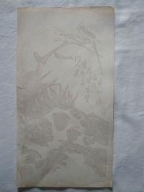 民国木版水印花笺纸:荣宝斋刘锡玲(15)