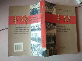 丰碑:1949年以前北平基础教育系统党的活动纪实