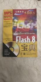 Flash 8宝典