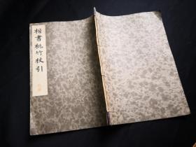 楷书  杜甫诗《桃竹杖引》,和刻 书法线装本,中村春堂书,1938年出版