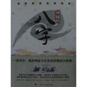 中华神秘文化书系-神秘的八字(修订版)