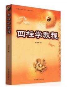 包邮 四柱学教程 徐丙昕 用现代的理论来对待 中国的传统文化 正版民间看八字批四柱预测算命古书籍珍藏版大热卖