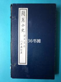 兰蕙小史[吴恩元唐驼编]中国第一部有兰花照片的兰谱 。2005年中国兰友网钟先生主持据1923年中华书局原版影印