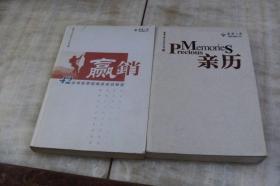 泰康人寿企业文化丛书:赢销——42位寿险营销精英成功秘笈、亲历(两册合售  平装小16开  有描述有清晰书影供参考)