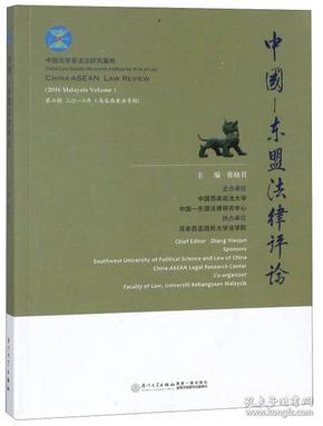 中国—东盟法律评论:马来西亚法专辑:第六辑 二〇一六年年:2016 Malaysia Volume