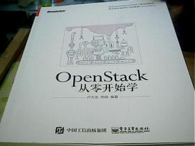 OpenStack从零开始学