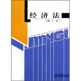 全国高等院校经济贸易与管理统编教材:经济法