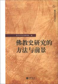 佛教史的研究方法与前景