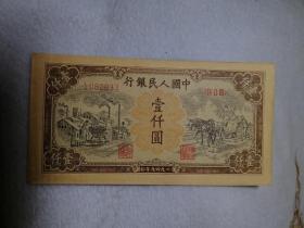 第一套人民币 壹仟元纸币 编号1082833