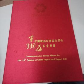 第110届中国进出口商品交易会纪念邮册