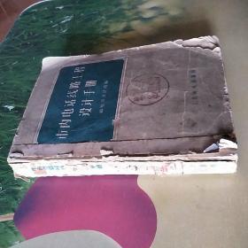 市内电话线路工程设计手册<1962年>