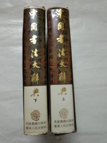 中国书法大辞典(上下带函套)
