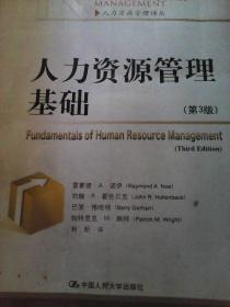 人力资源管理基础(第3版)(人力资源管理译丛)