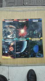 阿西莫夫少年宇宙丛书(宇宙大爆炸 、遥远的行星世界 、 地球和它的近邻、 观星指南、 行星世界的巨人、 21世纪的太空城)6册合售