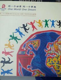 第二十九届奥林匹克运动会主题口号发布纪念册