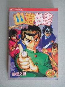 幽遊白书(3) 卡通版