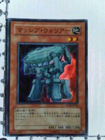 日版游戏王卡重型战士SR面闪DP08-JP010