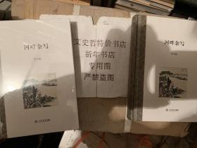 河畔杂写(海上文库 小精装 全一册)。。