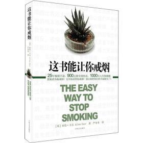 这书能让你戒烟 /