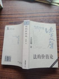 当代中国法学文库:法的价值论