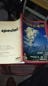中国国家地理2002*2