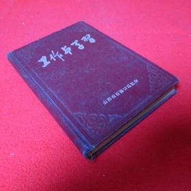 工作与学习 日记本五十年代