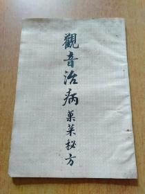 观音治病果菜秘方(内另含:生姜治病42种)